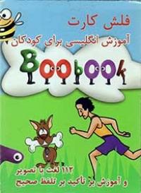 Boobook Flashcards*
