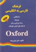 فرهنگ فارسی به انگلیسی دانشگاهی پیشرفته