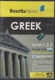 Rosetta Stone Greek